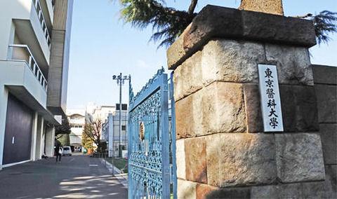 【悲報】裏口大学の東京医科大学さん、過去にも政治家や官僚の子供に忖度して受からせていた