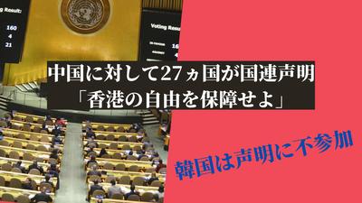 【速報】中国に対して27ヵ国が国連声明「香港の自由を保障せよ」←韓国は声明に参加せず!G7参加希望は無理な話