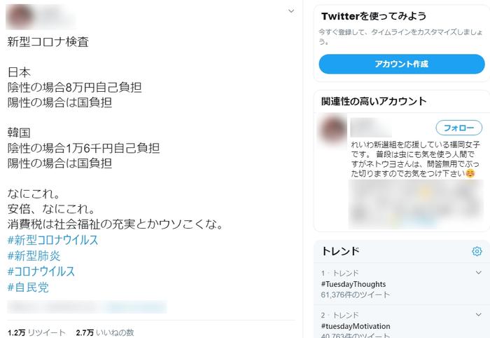 【画像】ネトウヨ即ブロックさん「コロナ検査、日本8万!韓国1万!安倍なにこれ」⇒デマでした「検査手数料は4200円」と報じられる