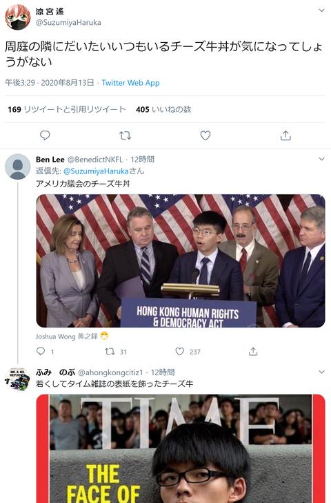 """【悲報】香港民主化デモのメガネ学生「俺が日本人に""""牛肉飯""""って呼ばれてるんだが…」"""