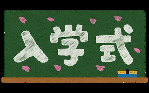 【悲報】 日本さん、9月入学廃案へ…