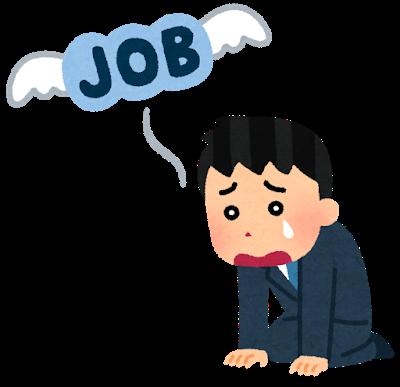 新型コ口ナの影響で失業者が10万人超える 大恐慌突入