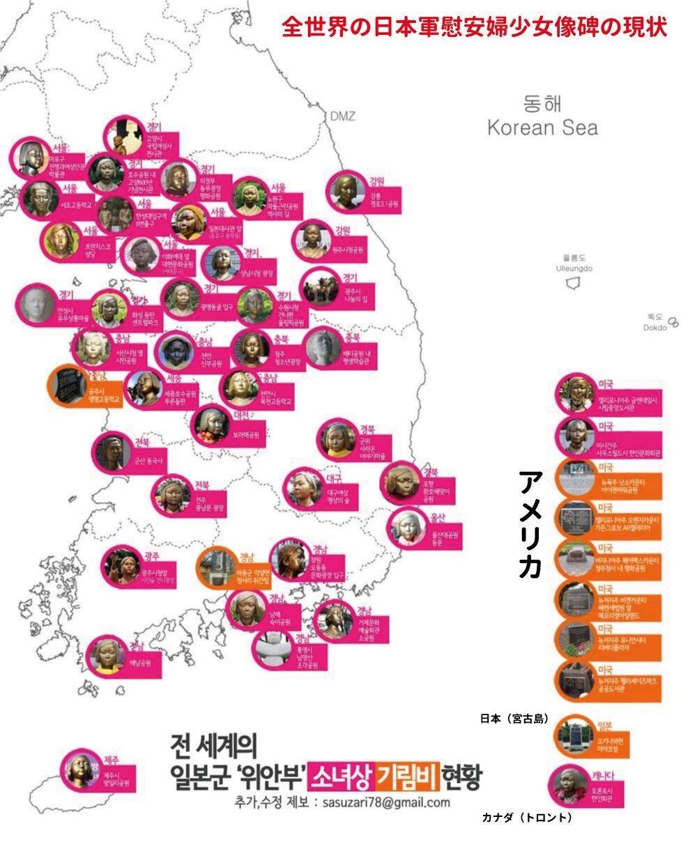 韓国の市民団体「日本政府が慰安婦合意に固執する場合、少女像はさらに多く設置されるしかない」 慰安婦像37体から約60体に増える見通し