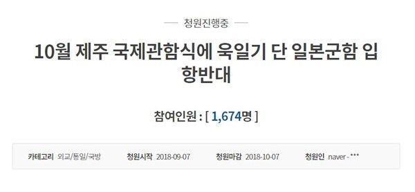 【韓国】済州観艦式『旭日旗軍艦』に反対する請願が青瓦台(大統領府)に続々と