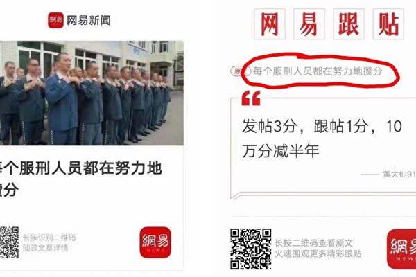 【速報】 中国ネット工作員 五毛は受刑者だった 10万回コメント投稿で減刑「早く自由になりたい」