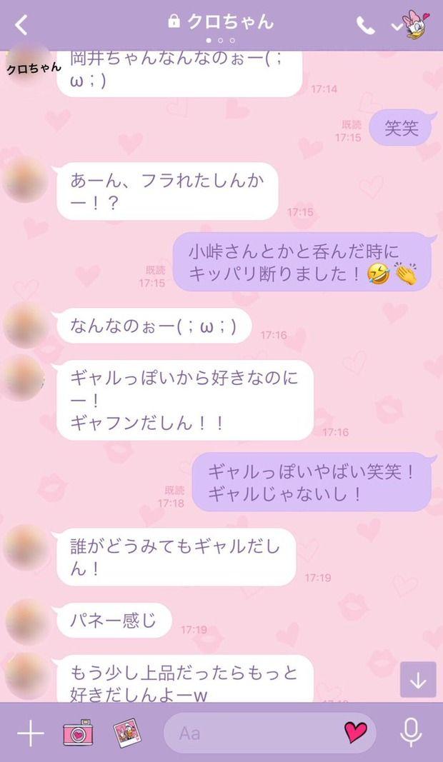 元℃-ute岡井千聖、クロちゃんの「口説きLINE」公開「ギャルっぽいから好きなのにー!ギャフンだしん!!」