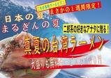 まるぎん商店120713 03
