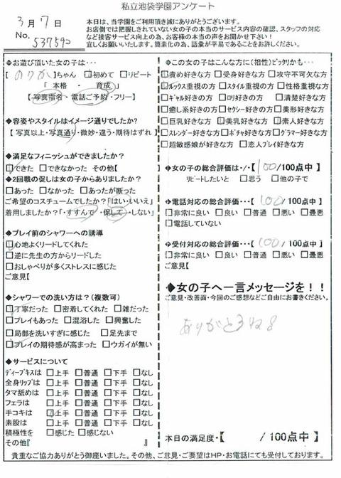 norika_0307_537592