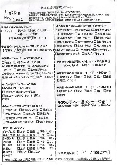 sakuno1