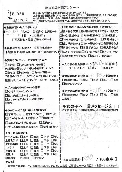 sakuno2