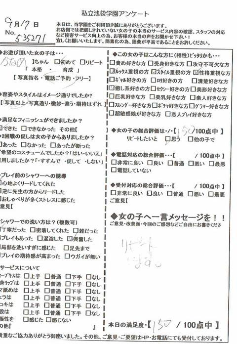 kaname_0917_535271