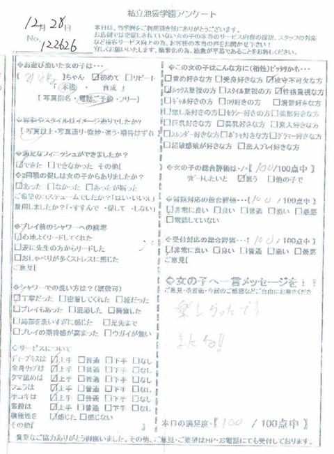 mihane_1228_122626