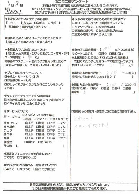 yui_0608_420701