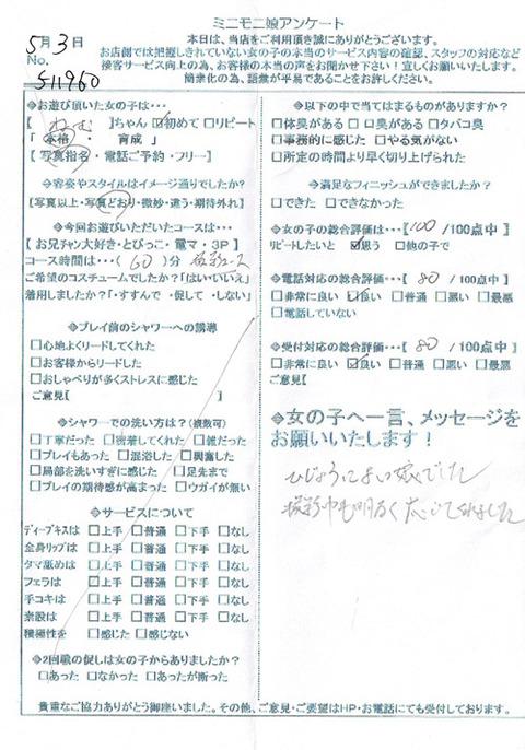 nemu_0503