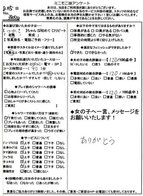 tukasa_0805_380502