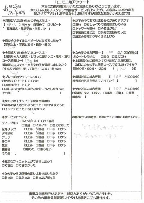 yui_0623_541646