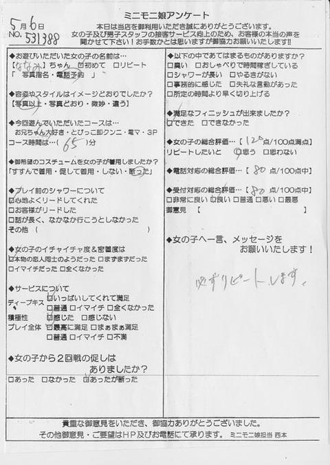nanami_0506_531388