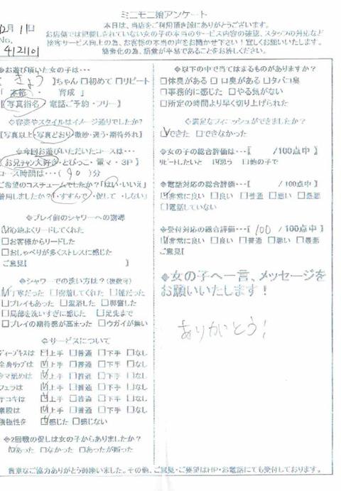 kyou_1211_4121101