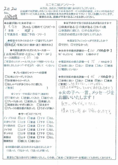 monaka_0202_116978