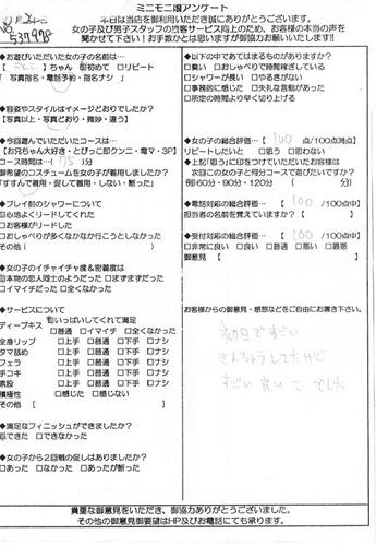 kotoko_0624_537978
