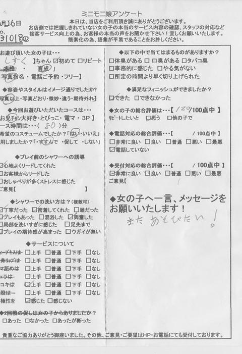 sizuku_1026_3101802