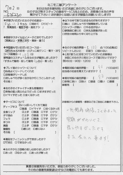 urei_0702_535230