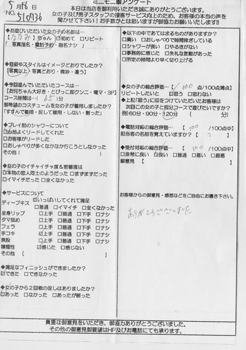 nanami_0516_510736