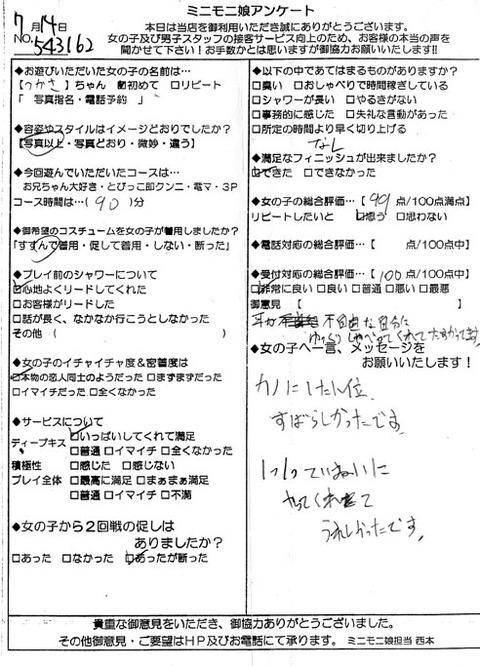 tukasa_0714_543162
