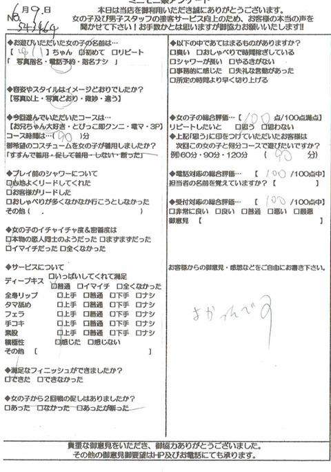 yui_0609_543464