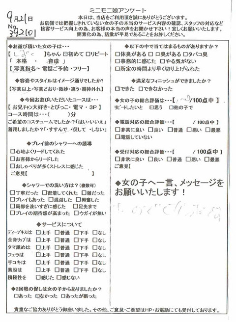 shizuku_0921_392101