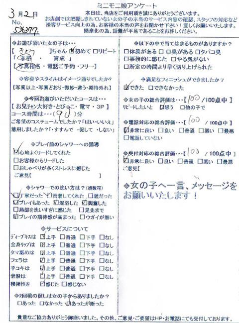 kyou_0302_536