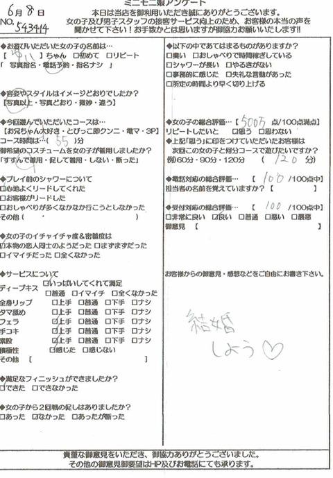 yui_0608_543414