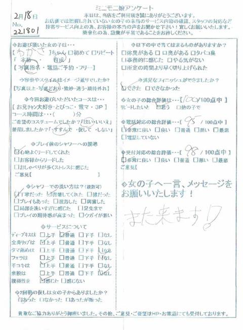 wakasa_0218_221801