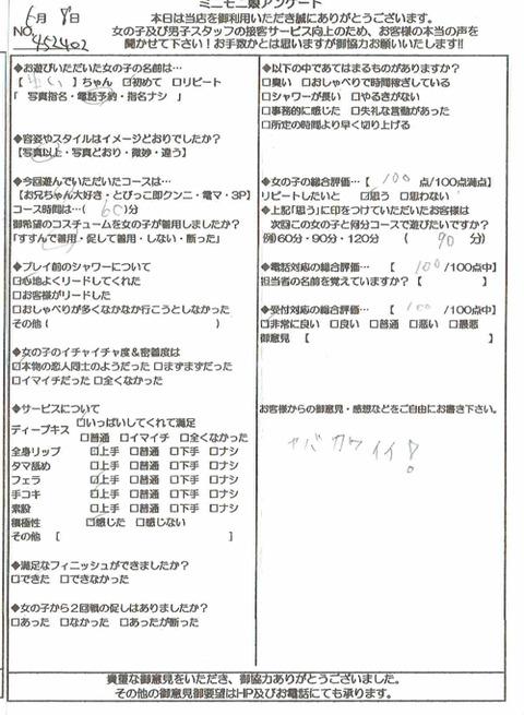 yui_0608_452402
