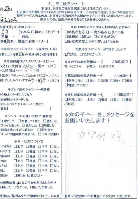 suzu_0223_220