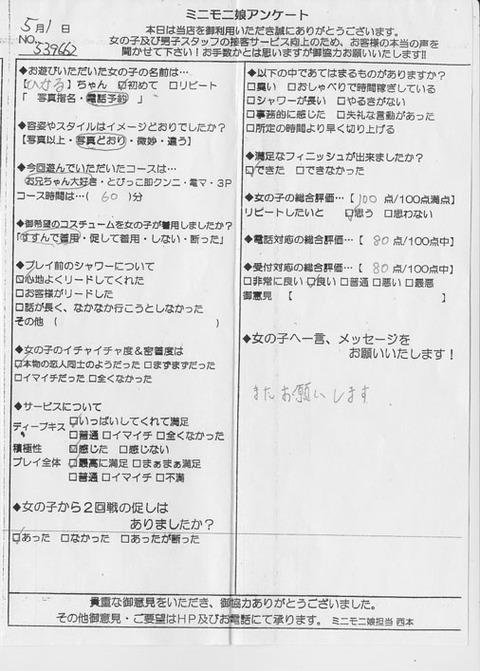 hikaru_0501_539662