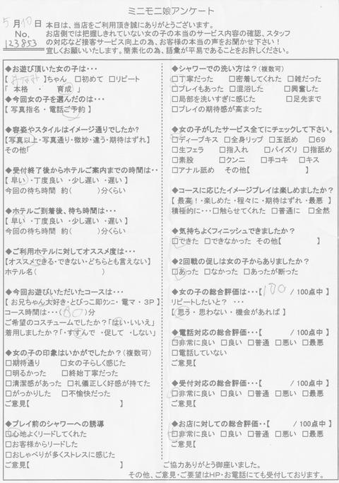 みなみ_0510_123853
