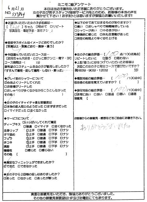 なみ621