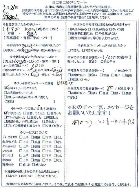 monaka_0321_432301