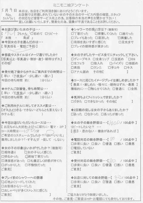 けい_0509_526761