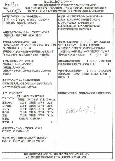 yui_0623_504053