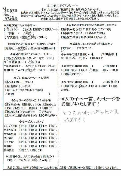 kiruha_0910_538532