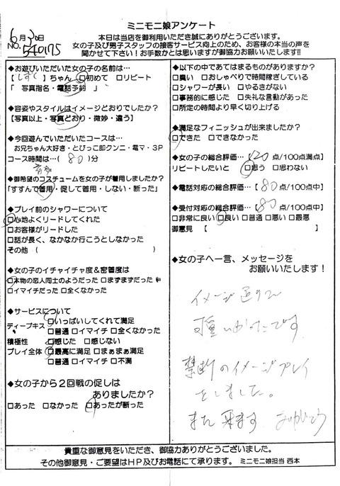 shizuki_0630_540175