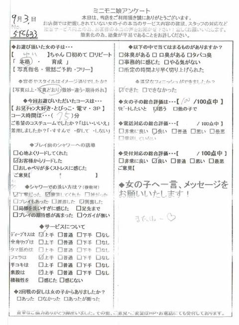 yui_0903_518633