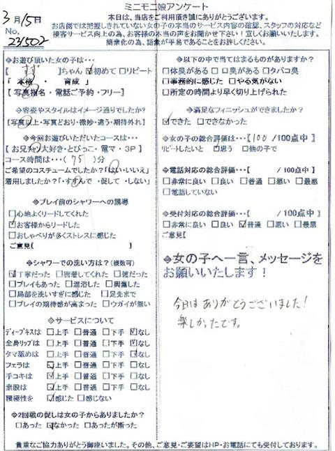 suzu_0315_1