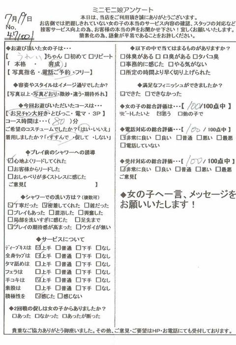 urei_0719_471001