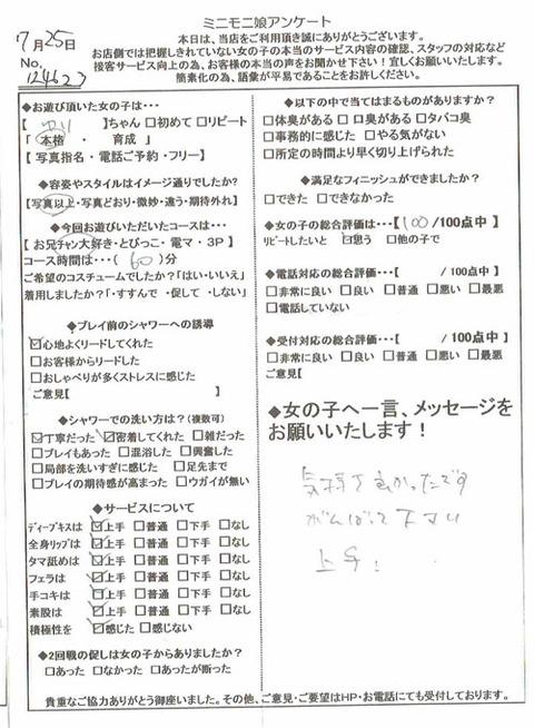 yui_0725_124623