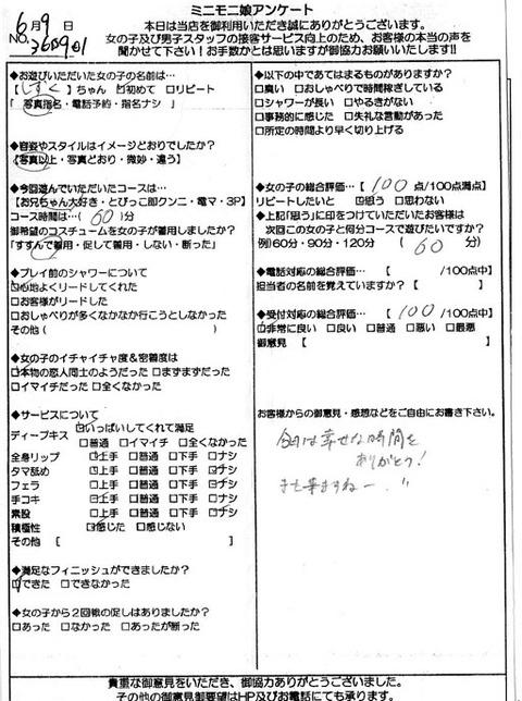 shizuku_0609_360901