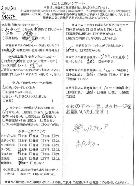 wakasa_0223_543