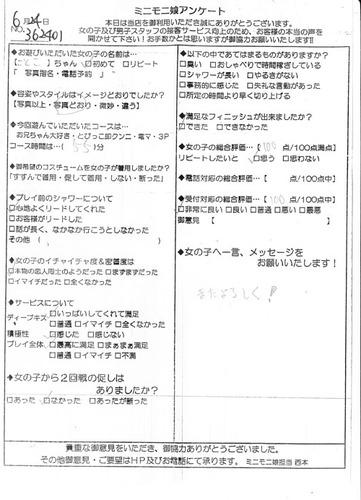 kotoko_0624_362401